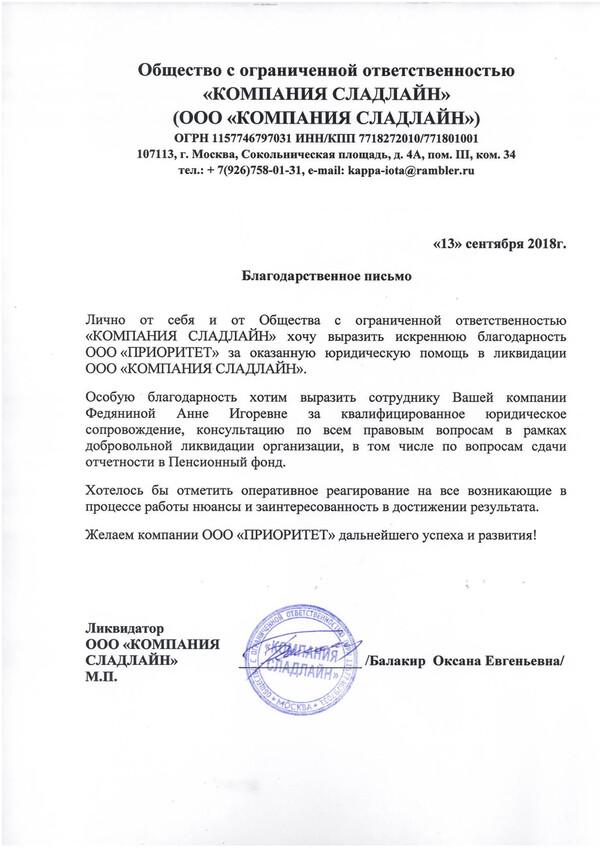 документы по ликвидации ооо в ифнс